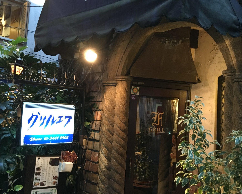 五反田グリルエフ
