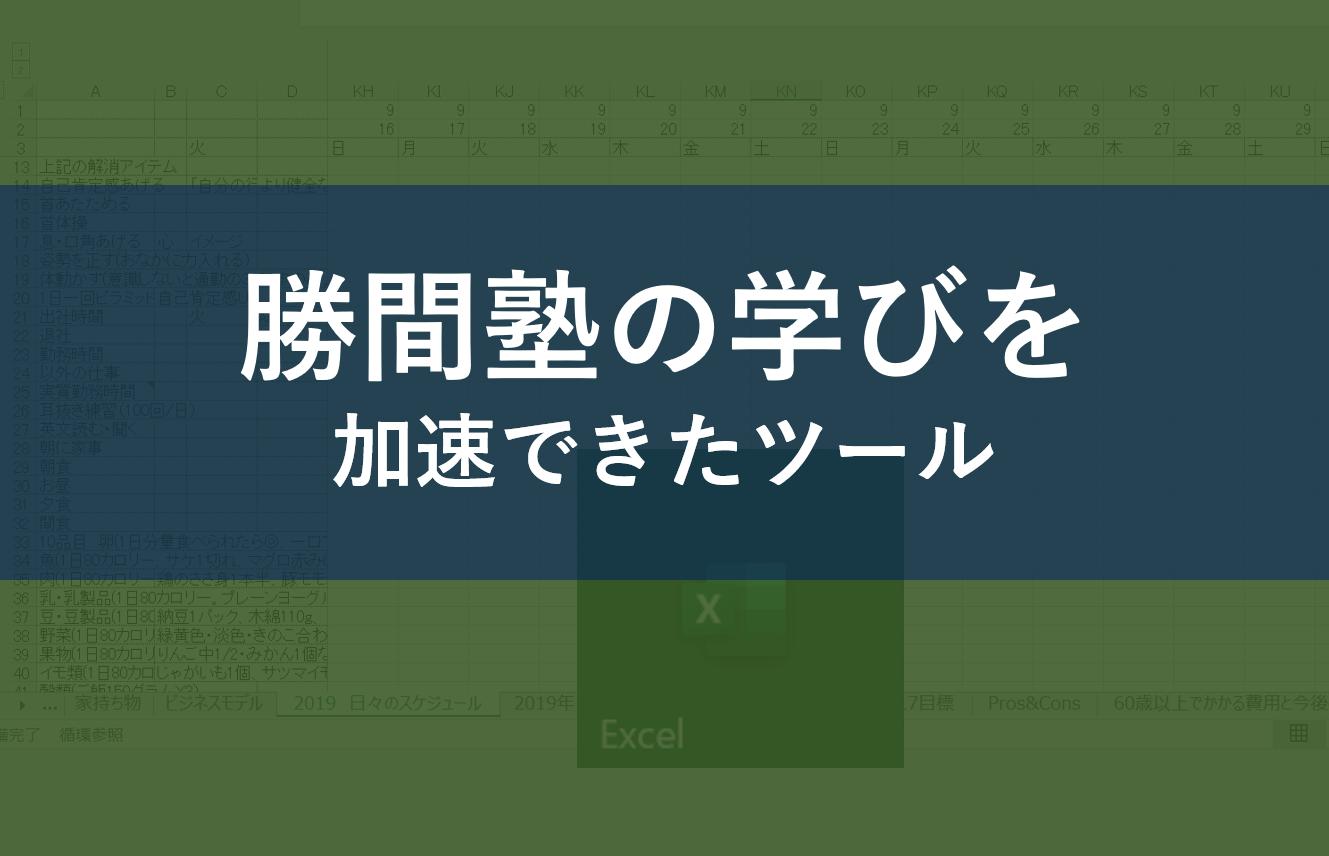 勝間塾の学びを加速できたツール