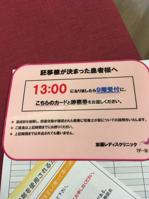 加藤レディースクリニック移植日の休憩時間カード
